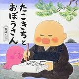 たこきちとおぼうさん (2020110311)