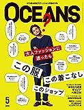OCEANS 2019年5月号 [雑誌]