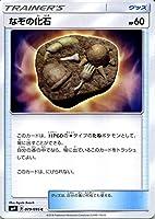 ポケモンカードゲーム SM9 拡張パック タッグボルト なぞの化石 C | ポケカ グッズ トレーナーズカード