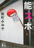 『能町みね子のときめきデートスポット』、略して 能スポ (講談社文庫)