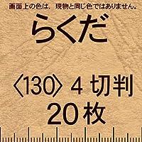 レザック66(淡色少量)4切Y<130>らくだ(20枚)