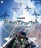 NHK VIDEO 天空のアクロバット〜ブルーインパルスの男たち〜[COXB-1029][Blu-ray/ブルーレイ]