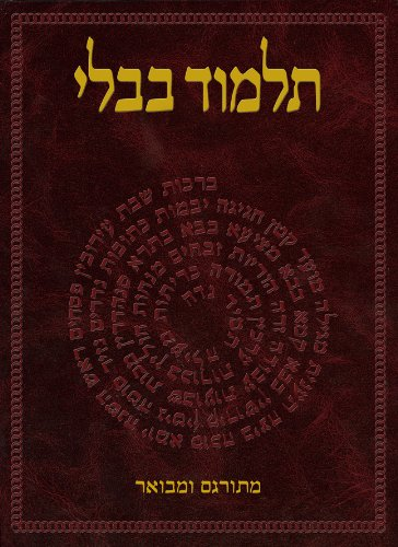 Steinsaltz, R: Koren Talmud Bavli: Masekhet Rosh Hashana, Ta: Masekhet Rosh Hashana, Ta'anit