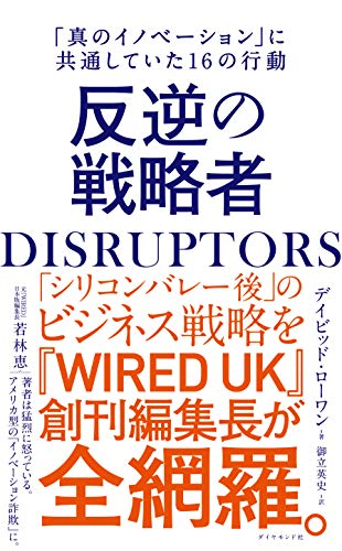 DISRUPTORS 反逆の戦略者 「真のイノベーション」に共通していた16の行動
