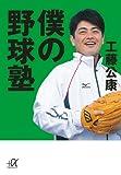 僕の野球塾 (講談社+α文庫)
