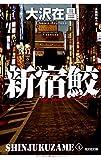 新宿鮫 新装版: 新宿鮫1 (光文社文庫)