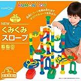 KUMON くもん NEWくみくみスロープ BL-21 3歳以上~/知育玩具/プレゼント/お祝い/ギフト/誕生日