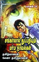 Sankarlal Thuppariyum Marma Naavalgal - paagam 6 (Sankarlal Detective Mystery Novels - Part 6)