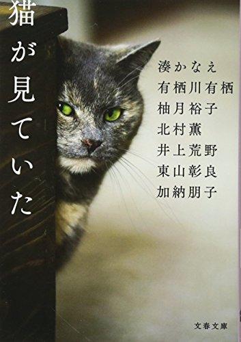 猫が見ていた (文春文庫)