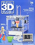 マイ3Dプリンター 26号 [分冊百科] (パーツ付)