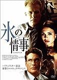 氷の情事 Layover[DVD]