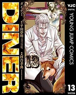 DINER ダイナー 第13巻