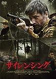 サイレンシング[DVD]