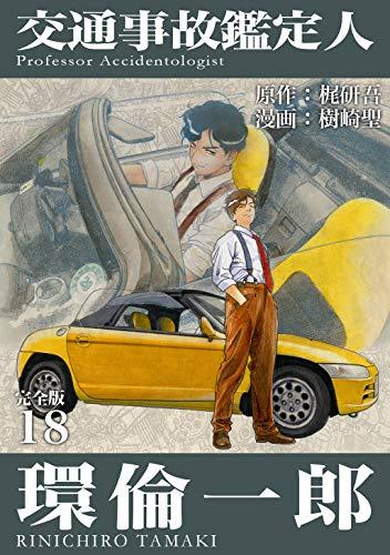 交通事故鑑定人 環倫一郎【完全版】(18) (Jコミックテラス×ナンバーナイン)