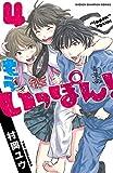 もういっぽん! 4 (少年チャンピオン・コミックス)