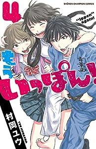 もういっぽん!【電子特別版】 4 (少年チャンピオン・コミックス)