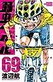 弱虫ペダル 69 (69) (少年チャンピオン・コミックス)