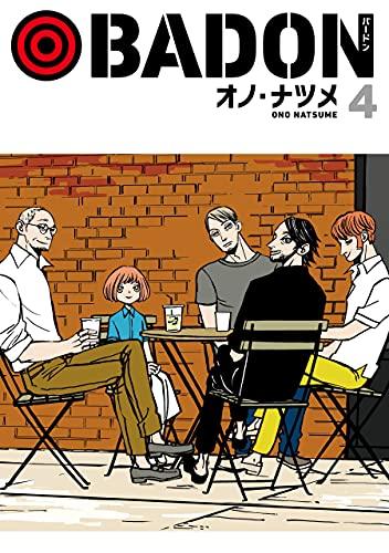 BADON 4巻 (デジタル版ビッグガンガンコミックス)