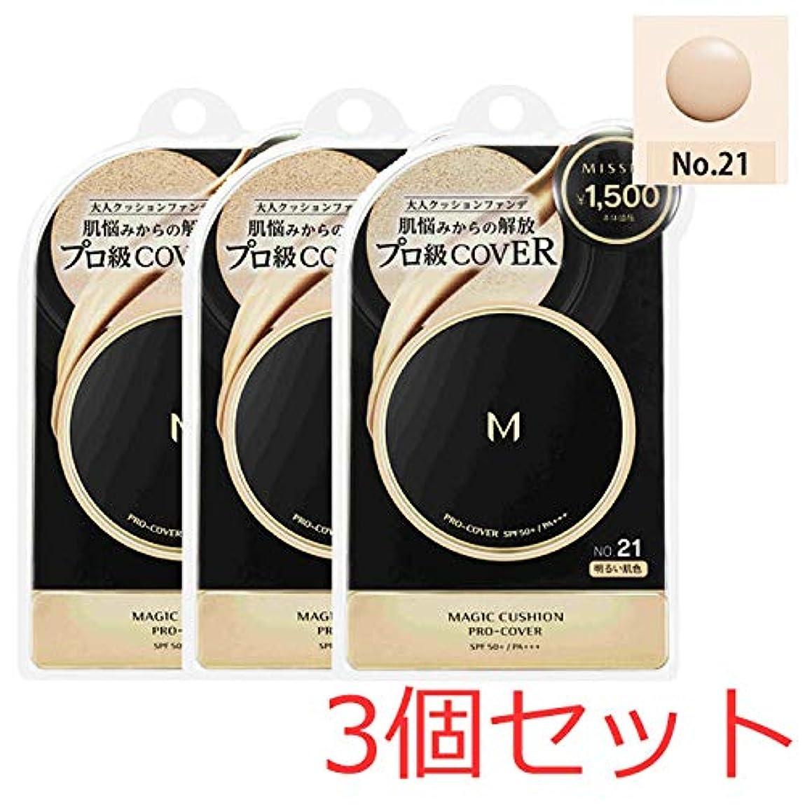 種住人優雅なミシャ MISSHA M クッションファンデーション(プロカバー) No.21 15g 3個セット