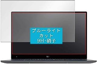 Sukix ブルーライトカット ガラスフィルム 、 Dell XPS 13 9350 (タッチパネル機能非搭載モデル) 13.3インチ 向けの 有効表示エリアだけに対応 ガラスフィルム 保護フィルム ガラス フィルム 液晶保護フィルム シート ...