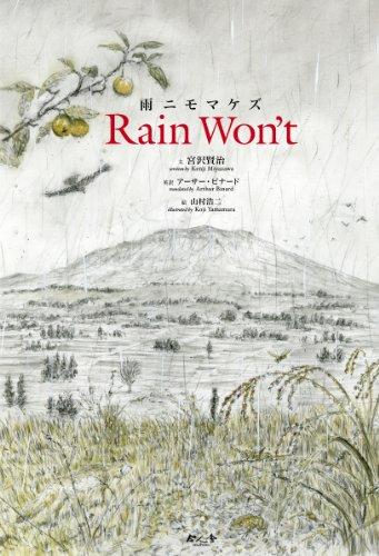 雨ニモマケズ Rain Won'tの詳細を見る