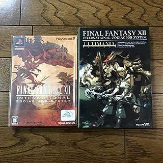 【PS2】ファイナルファンタジーXII インターナショナル ゾディアックジョブシステム 攻略本 アルティマニア セット