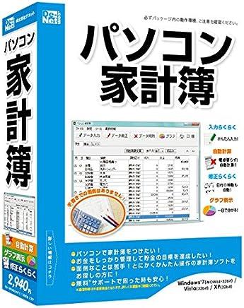 パソコン家計簿