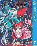 ダーリン・イン・ザ・フランキス 7 (ジャンプコミックスDIGITAL)