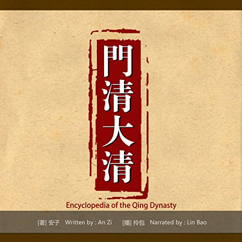 门清大清 - 門清大清 [Encyclopedia of the Qing Dynasty] audiobook cover art