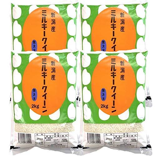 洗わず炊ける|令和2年産|新潟県産ミルキークイーン|8�s(無洗米)|2kgx4袋