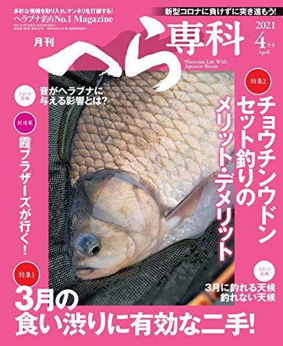 月刊へら専科 2021年4月号 [雑誌]