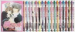 純情ロマンチカ コミックセット (あすかコミックスCL-DX) [マーケットプレイスセット]