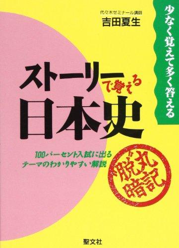 ストーリーで覚える日本史