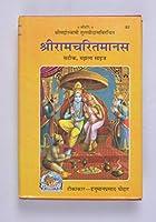 Sri Ramcharitamanasa (Hindi)
