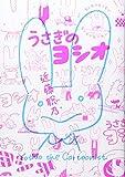 うさぎのヨシオ (ビームコミックス)
