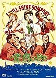 星屑の町[DVD]
