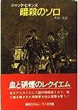 暗殺のソロ (ハヤカワ文庫NV)