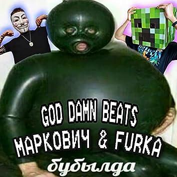 Бубылда (God Damn Beats)