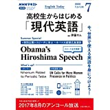 NHKラジオ 高校生からはじめる「現代英語」 2020年 7月号 [雑誌] (NHKテキスト)