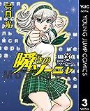 瞬きのソーニャ 3 (ヤングジャンプコミックスDIGITAL)
