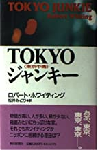 TOKYOジャンキー(東京中毒)