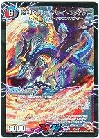 デュエルマスターズ/DMR-04/V02/VC/唯我独尊ガイアール・オレドラゴン/5色/勝利のリュウセイ・カイザー/水/闇/火/サイキック・クリーチャー