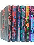 恐之本 コミック 1-6巻セット (SGコミックス)