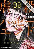 虐殺ハッピーエンド【期間限定無料版】 3 (ヤングアニマルコミックス)
