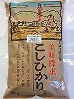 石川県 令和2年産 辻本さん 特別栽培米 コシヒカリ 玄米 5kg 新米 特選