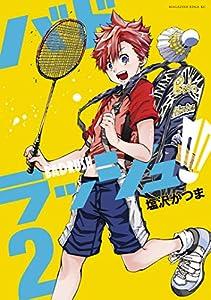 バドラッシュ(2) (コミックブルコミックス)