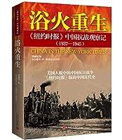浴火重生:纽约时报 中国抗战观察记(1937—1945)