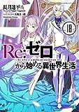 Re:ゼロから始める異世界生活 ライトノベル 1-18巻セット