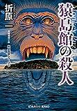 猿島館の殺人 新装版~黒星警部シリーズ2~ (光文社文庫)
