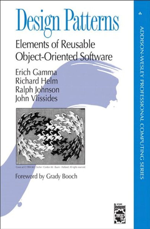 評論家潜在的なアルカイックDesign Patterns: Elements of Reusable Object-Oriented Software (Addison-Wesley Professional Computing Series) (English Edition)